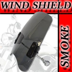 商品名 ■ウインドシールド スモークタイプ  商品説明 ■風防効果も高く、スモークタイプですが、視界...