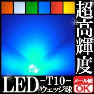 5連 LEDランプ T10 ウェッジバルブ シングル球 ブルー/青 2個セット【クーポン配布中】|rise-corporation-jp