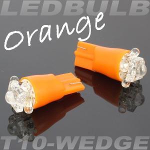 5連 LEDランプ T10 ウェッジバルブ シングル球 オレンジ/アンバー 2個セット【クーポン配布中】|rise-corporation-jp