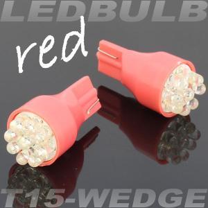 9連 LEDランプ T16 ウェッジバルブ シングル球 レッド 赤 2個セット【クーポン配布中】|rise-corporation-jp
