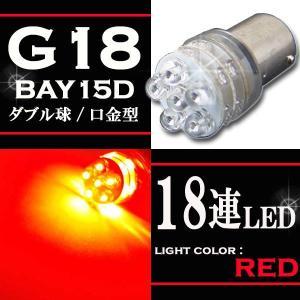 18連 LEDバルブ ダブル球 レッド 2個セット G18 BAY15D 2個セット【クーポン配布中】|rise-corporation-jp