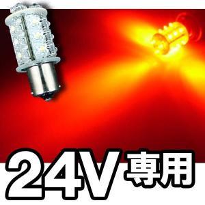 24V車用 18連 LEDライト/ランプ バルブ シングル球 レッド 赤 S25/RP35 BA15S【クーポン配布中】|rise-corporation-jp