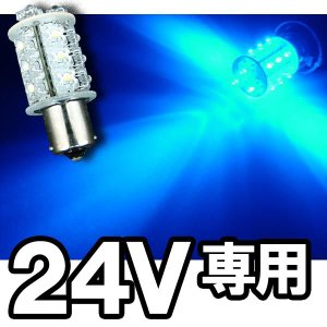 24V車用 18連 LEDライト/ランプ バルブ シングル球 ブルー 青 S25/RP35 BA15S【クーポン配布中】|rise-corporation-jp