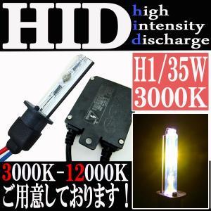 HID 35W H1 バルブ フルキット 3000K(ケルビン) 極薄型 スリムバラスト セット【クーポン配布中】|rise-corporation-jp