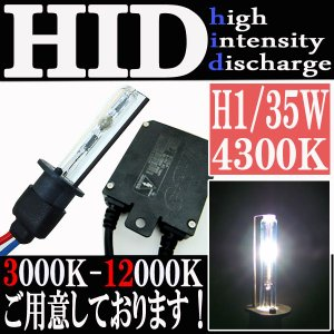 HID 35W H1 バルブ フルキット 4300K(ケルビン) 極薄型 スリムバラスト セット【クーポン配布中】|rise-corporation-jp
