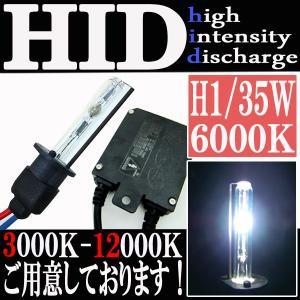 HID 35W H1 バルブ フルキット 6000K(ケルビン) 極薄型 スリムバラスト セット【クーポン配布中】|rise-corporation-jp