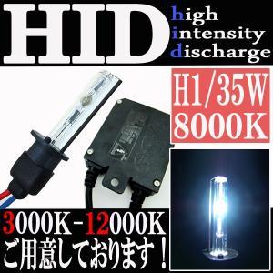 HID 35W H1 バルブ フルキット 8000K(ケルビン) 極薄型 スリムバラスト セット【クーポン配布中】|rise-corporation-jp