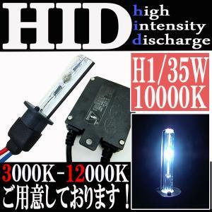 HID 35W H1 バルブ フルキット 10000K(ケルビン) 極薄型 スリムバラスト セット【クーポン配布中】|rise-corporation-jp