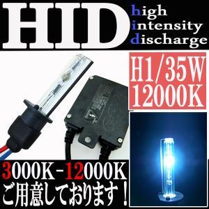 HID 35W H1 バルブ フルキット 12000K(ケルビン) 極薄型 スリムバラスト セット【クーポン配布中】|rise-corporation-jp