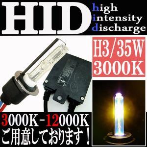 HID 35W H3 バルブ フルキット 3000K(ケルビン) 極薄型 スリムバラスト セット【クーポン配布中】|rise-corporation-jp