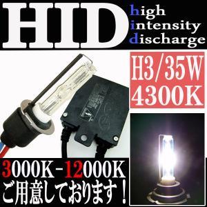 HID 35W H3 バルブ フルキット 4300K(ケルビン) 極薄型 スリムバラスト セット【クーポン配布中】|rise-corporation-jp