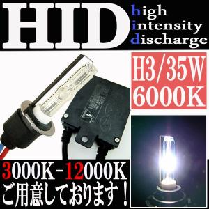 HID 35W H3 バルブ フルキット 6000K(ケルビン) 極薄型 スリムバラスト セット【クーポン配布中】|rise-corporation-jp