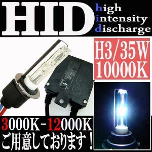 HID 35W H3 バルブ フルキット 10000K(ケルビン) 極薄型 スリムバラスト セット【クーポン配布中】|rise-corporation-jp
