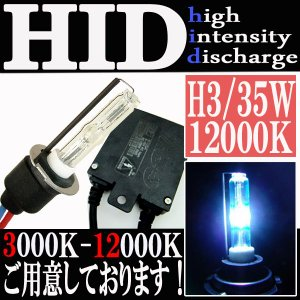 HID 35W H3 バルブ フルキット 12000K(ケルビン) 極薄型 スリムバラスト セット【クーポン配布中】|rise-corporation-jp