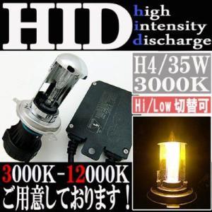 HID 35W H4 バルブ フルキット 3000K(ケルビン) スライド式 Hiビーム/Lowビーム 切り替え 極薄型 スリムバラスト【クーポン配布中】|rise-corporation-jp