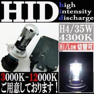 HID 35W H4 バルブ フルキット 4300K(ケルビン) スライド式 Hiビーム/Lowビーム 切り替え 極薄型 スリムバラスト【クーポン配布中】|rise-corporation-jp
