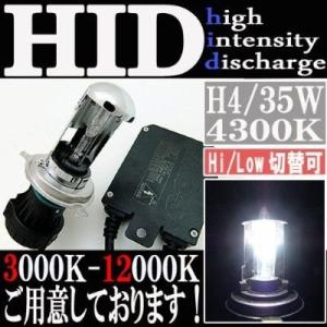 HID 35W H4 バルブ フルキット 4300K(ケルビン) スライド式 Hi/Lo カワサキ ...