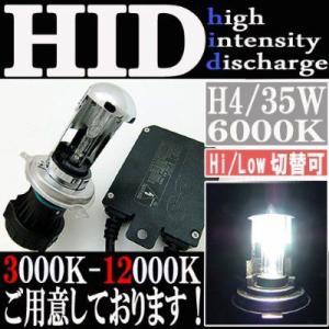 HID 35W H4 バルブ フルキット 6000K(ケルビン) スライド式 Hiビーム/Lowビーム 切り替え 極薄型 スリムバラスト【クーポン配布中】|rise-corporation-jp