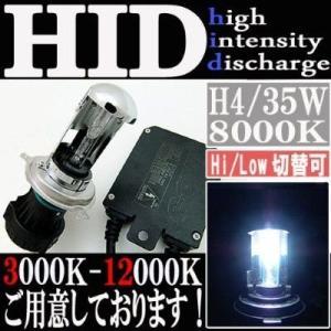HID 35W H4 バルブ フルキット 8000K(ケルビン) スライド式 Hi/Lo カワサキ ...