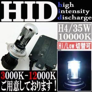 HID 35W H4 バルブ フルキット 10000K(ケルビン) スライド式 Hiビーム/Lowビーム 切り替え 極薄型 スリムバラスト【クーポン配布中】|rise-corporation-jp