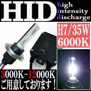 HID 35W H7 バルブ フルキット 6000K(ケルビン) 極薄型 スリムバラスト【クーポン配布中】|rise-corporation-jp