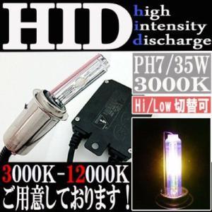HID 35W PH7 バルブ フルキット 3000K(ケルビン) Hiビーム/Lowビーム 切り替え 極薄型 スリムバラスト【クーポン配布中】|rise-corporation-jp