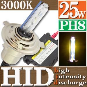 HID 25W PH8 バルブ フルキット 3000K(ケルビン) Hiビーム/Lowビーム 切り替え 極薄型 スリムバラスト【クーポン配布中】|rise-corporation-jp