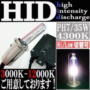 HID 35W PH7 バルブ フルキット 4300K(ケルビン) Hiビーム/Lowビーム 切り替え 極薄型 スリムバラスト【クーポン配布中】|rise-corporation-jp
