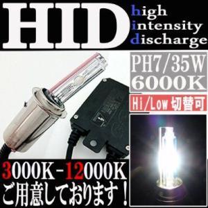 HID 35W PH7 バルブ フルキット 6000K(ケルビン) Hiビーム/Lowビーム 切り替え 極薄型 スリムバラスト【クーポン配布中】|rise-corporation-jp