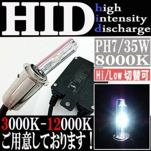 HID 35W PH7 バルブ フルキット 8000K(ケルビン) Hiビーム/Lowビーム 切り替え 極薄型 スリムバラスト【クーポン配布中】|rise-corporation-jp