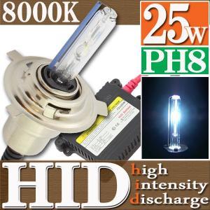HID 25W PH8 バルブ フルキット 8000K(ケルビン) Hiビーム/Lowビーム 切り替え 極薄型 スリムバラスト【クーポン配布中】|rise-corporation-jp