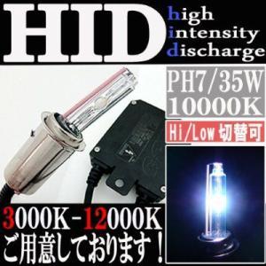 HID 35W PH7 バルブ フルキット 10000K(ケルビン) Hiビーム/Lowビーム 切り替え 極薄型 スリムバラスト【クーポン配布中】|rise-corporation-jp