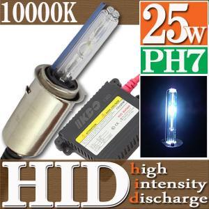 HID 25W PH7 バルブ フルキット 10000K(ケルビン) Hiビーム/Lowビーム 切り替え 極薄型 スリムバラスト【クーポン配布中】|rise-corporation-jp