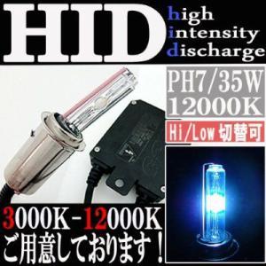 HID 35W PH7 バルブ フルキット 12000K(ケルビン) Hiビーム/Lowビーム 切り替え 極薄型 スリムバラスト【クーポン配布中】|rise-corporation-jp