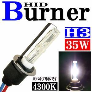 HID H3 バルブ バーナー 4300K バーナー(バルブ)単体 汎用 35W 交換補修用【クーポン配布中】|rise-corporation-jp