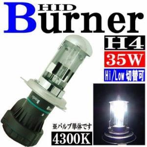 汎用 35W HID H4 バルブ バーナー スライド式 Hi/Low切り替え 4300K バーナー(バルブ)単体 ヘッドライト ランプ キセノン ディスチャージ バイク オートバイ|rise-corporation-jp