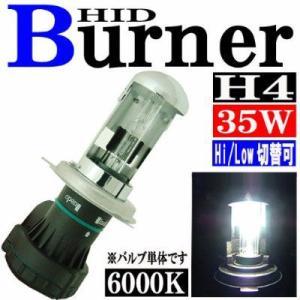 汎用 35W HID H4 バルブ バーナー スライド式 Hi/Low切り替え 6000K バーナー(バルブ)単体 ヘッドライト ランプ キセノン ディスチャージ バイク オートバイ|rise-corporation-jp