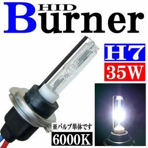 汎用 35W HID H7 バルブ バーナー 交換補修用 6000K バーナー(バルブ)単体【クーポン配布中】|rise-corporation-jp
