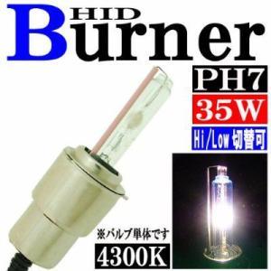 汎用 35W HID PH7 バルブ バーナー Hi/Low切り替え 4300K バーナー(バルブ)単体【クーポン配布中】|rise-corporation-jp
