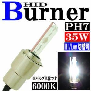 汎用 35W HID PH7 バルブ バーナー Hi/Low切り替え 6000K バーナー(バルブ)単体【クーポン配布中】|rise-corporation-jp
