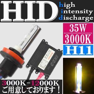 HID 35W H11 フルキット 3000K (ケルビン) 極薄型 スリムバラスト セット【クーポン配布中】|rise-corporation-jp