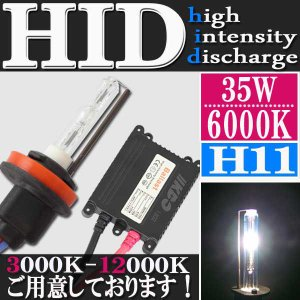 HID 35W H11 フルキット 6000K (ケルビン) 極薄型 スリムバラスト セット【クーポン配布中】|rise-corporation-jp