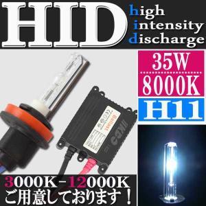 HID 35W H11 フルキット 8000K (ケルビン) 極薄型 スリムバラスト セット【クーポン配布中】|rise-corporation-jp