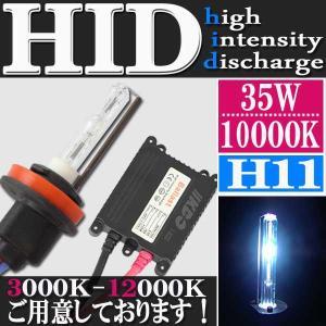 HID 35W H11 フルキット 10000K (ケルビン) 極薄型 スリムバラスト セット【クーポン配布中】|rise-corporation-jp