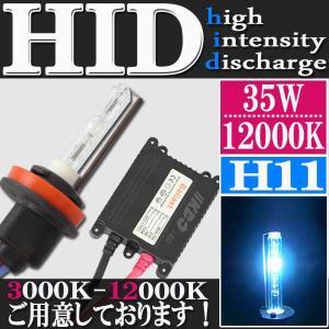 HID 35W H11 フルキット 12000K (ケルビン) 極薄型 スリムバラスト セット【クーポン配布中】|rise-corporation-jp