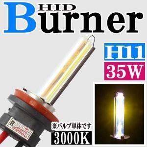 汎用 35W HID H11 3000K バーナー (バルブ) 単体 交換 補修用 ヘッドライト フォグ ライト ランプ キセノン ディスチャージ バイク オートバイ 自動車|rise-corporation-jp