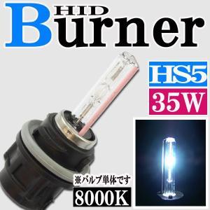 汎用 35W HID HS5 バルブ バーナー 交換補修用 8000K バーナー(バルブ)単体【クーポン配布中】|rise-corporation-jp