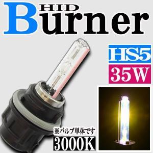 汎用 35W HID HS5 バルブ バーナー 交換補修用 4300K バーナー(バルブ)単体【クーポン配布中】|rise-corporation-jp