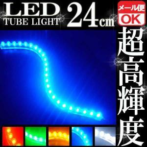 24連 防水 LEDチューブライト/ランプ ブルー 青 240mm【クーポン配布中】|rise-corporation-jp