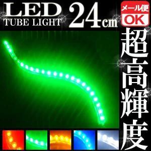 24連 防水 LEDチューブライト/ランプ グリーン 緑 240mm【クーポン配布中】|rise-corporation-jp